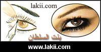 موسوعة ماكياج من a الى z lakii_bintalsultan4.