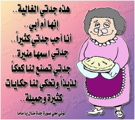 أنــــا أحب عائلـــــــتي kids_grandmother.jpg