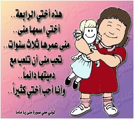 أنــــا أحب عائلـــــــتي kids_page8-sada.jpg