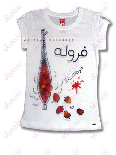 مشروع الرسم أو الطباعة على القمصان ....  Rana363_234073506