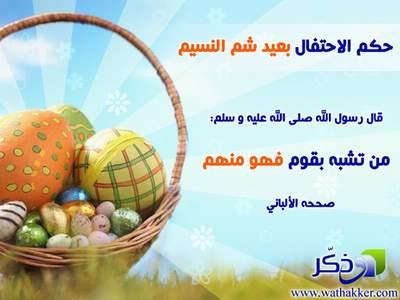 """حكم الاحتفال بيوم شم النسيم """" هااااااااااام جدا Saudi_3444822803_6e192d7f98"""