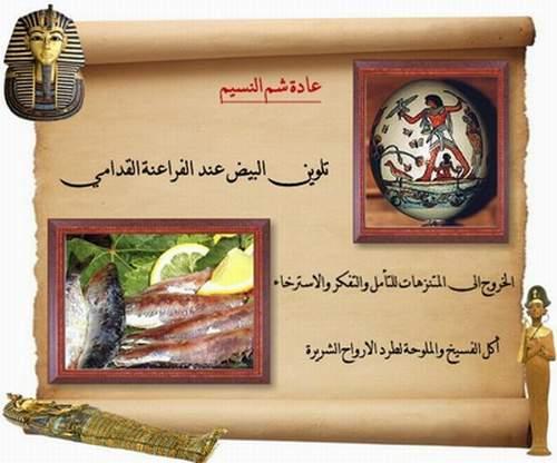 """حكم الاحتفال بيوم شم النسيم """" هااااااااااام جدا Saudi_5UuRAr"""