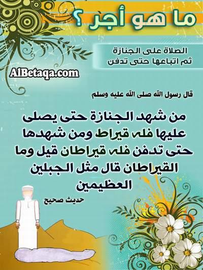 آداب العزاء واتباع الجنائز وزيارة القبور .. ...... saudi_MaHwa2gr-013.j