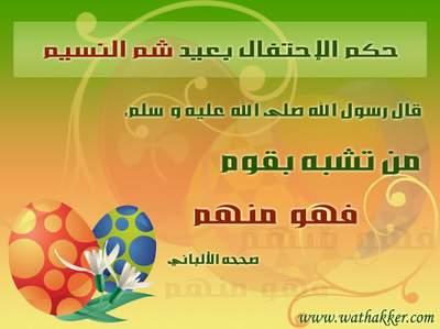 """حكم الاحتفال بيوم شم النسيم """" هااااااااااام جدا Saudi_NEEEM"""