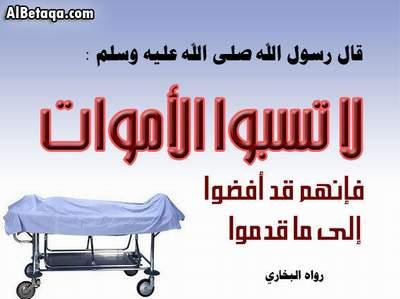 آداب العزاء واتباع الجنائز وزيارة القبور .. ...... saudi_mo7aram-lesan0