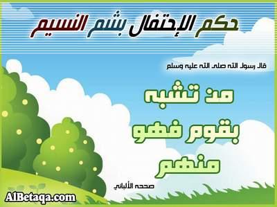 """حكم الاحتفال بيوم شم النسيم """" هااااااااااام جدا Saudi_mosmyat-beda3-0006"""