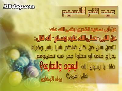 """حكم الاحتفال بيوم شم النسيم """" هااااااااااام جدا Saudi_mosmyat-beda3-0017"""