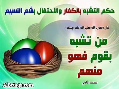 """حكم الاحتفال بيوم شم النسيم """" هااااااااااام جدا Saudi_mosmyat-beda3-0018"""