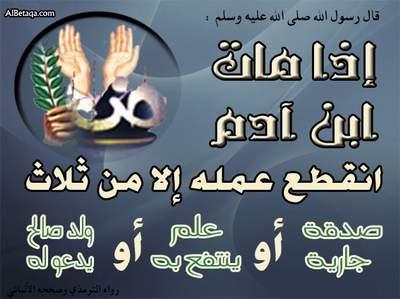 آداب العزاء واتباع الجنائز وزيارة القبور .. ...... saudi_zohd-mawt0014.