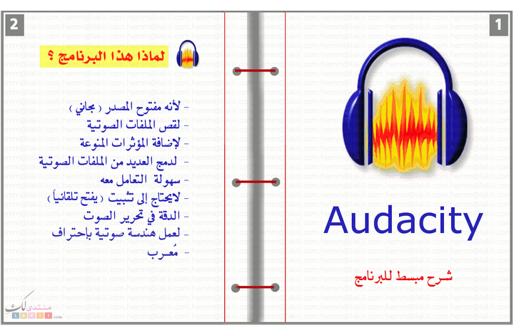 شرح مبسط لبرنامج Audacity لعمل الهندسة الصوتيه + هدية لإبنة خيرأمة /♥ شرح متميّز ♥ Tep_11
