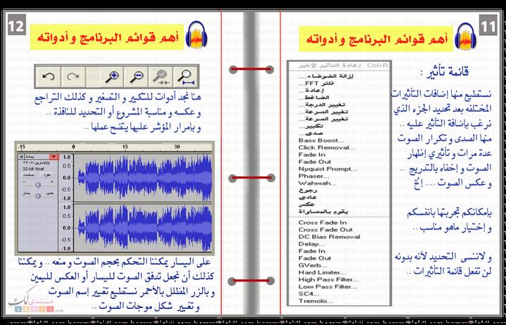 شرح مبسط لبرنامج Audacity لعمل الهندسة الصوتيه + هدية لإبنة خيرأمة /♥ شرح متميّز ♥ Tep_666
