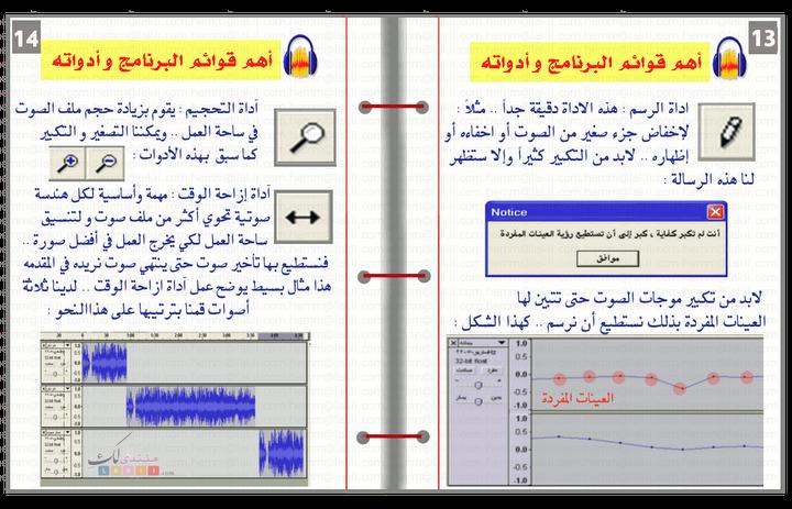 شرح مبسط لبرنامج Audacity لعمل الهندسة الصوتيه + هدية لإبنة خيرأمة /♥ شرح متميّز ♥ Tep_77
