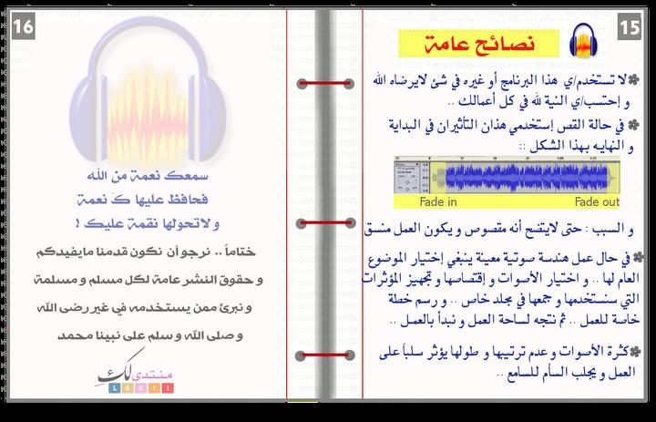 شرح مبسط لبرنامج Audacity لعمل الهندسة الصوتيه + هدية لإبنة خيرأمة /♥ شرح متميّز ♥ Tep_88