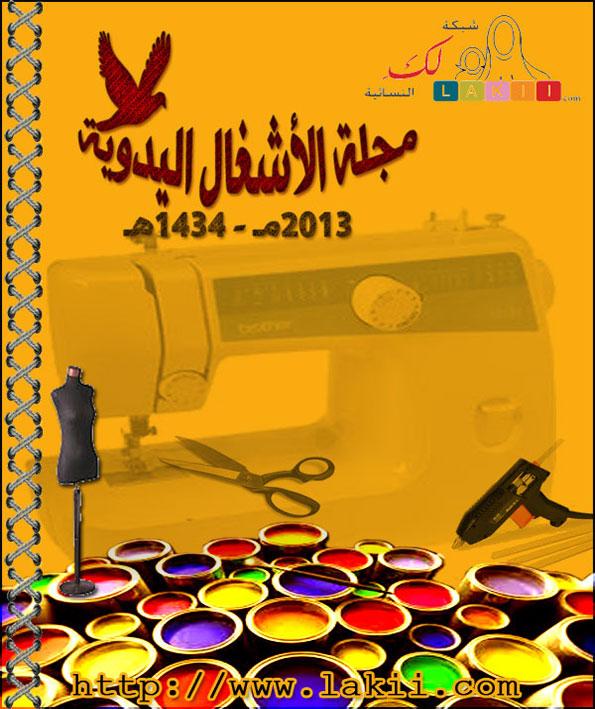 مجلة الأشغال اليدوية NJMA_1