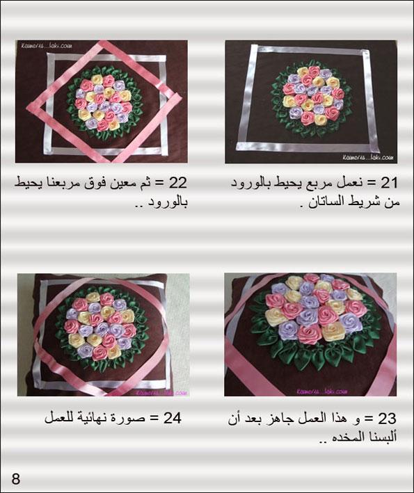 مجلة الأشغال اليدوية NJMA_10