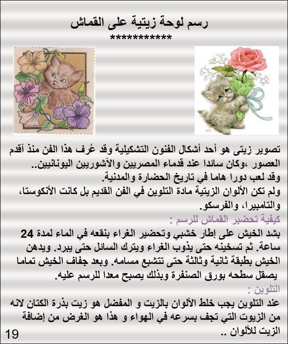 مجلة الأشغال اليدوية NJMA_21