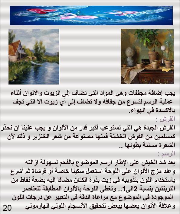 مجلة الأشغال اليدوية NJMA_22