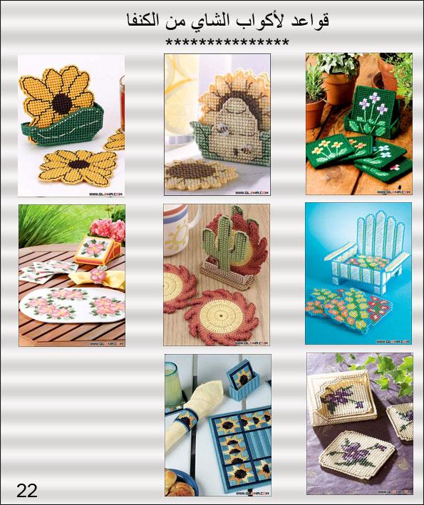 مجلة الأشغال اليدوية NJMA_24