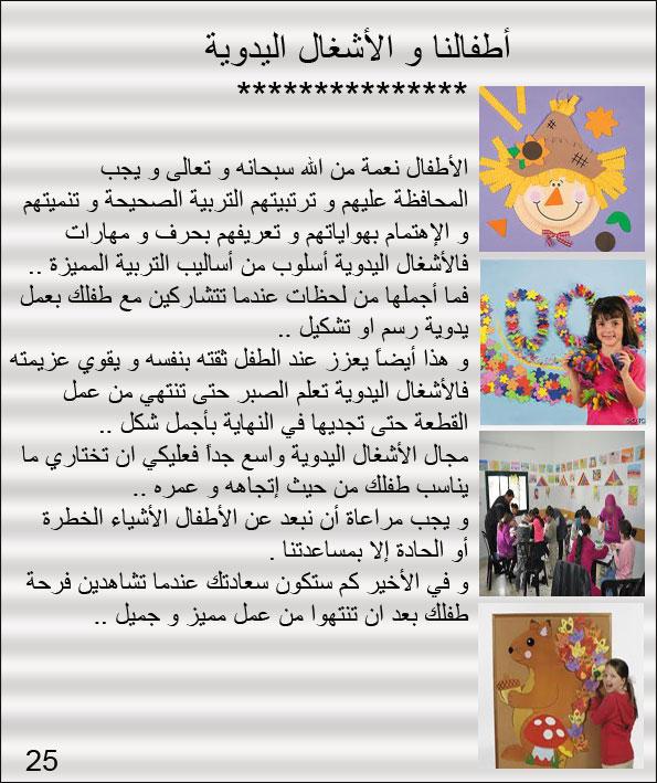مجلة الأشغال اليدوية NJMA_27