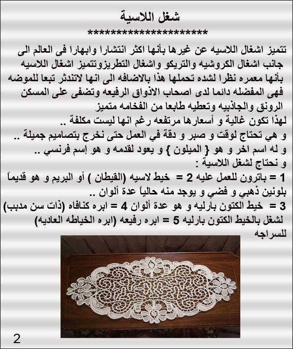 مجلة الأشغال اليدوية NJMA_4