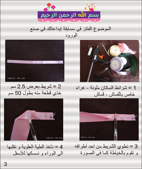 مجلة الأشغال اليدوية NJMA_5