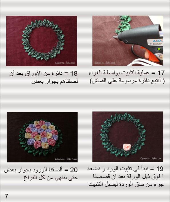 مجلة الأشغال اليدوية NJMA_9