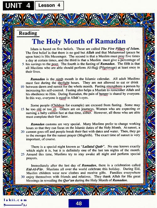 تعبير عن رمضان بالانجليزي قصير مترجم