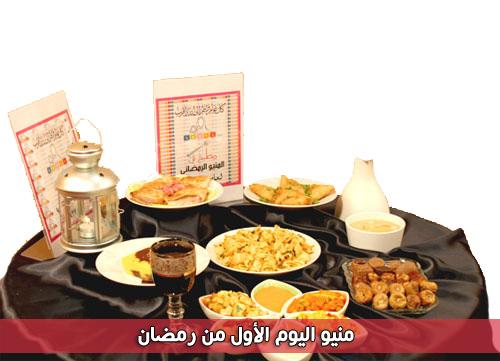 منيو اليوم الأول من رمضان