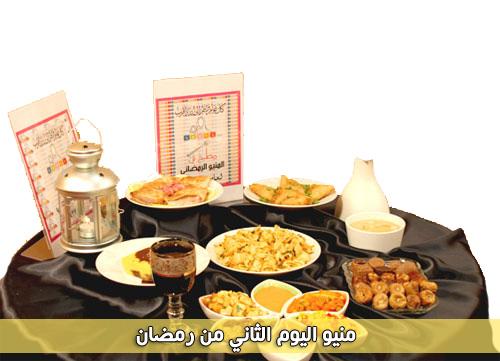 منيو اليوم الثاني من رمضان