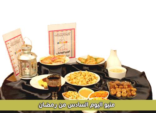 منيو اليوم السادس من رمضان