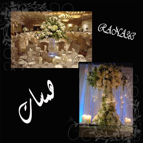 همساااات ديكور لحفل زفاف rana363_Untitled-2.jpg