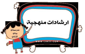 الامتحانات على الأبواب : كيف تواجهها ..؟ توجيهات تربوية ومنهجية .. tatwer_TveAYP.png
