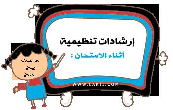 الامتحانات على الأبواب : كيف تواجهها ..؟ توجيهات تربوية ومنهجية .. tatwer_a79nK7.png