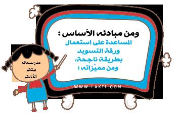 الامتحانات على الأبواب : كيف تواجهها ..؟ توجيهات تربوية ومنهجية .. tatwer_bNaoLM.png