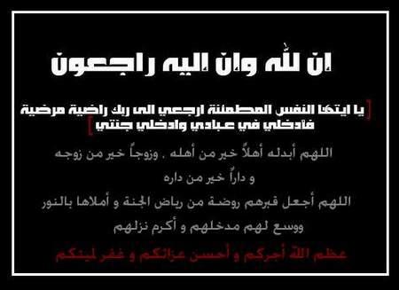آداب العزاء واتباع الجنائز وزيارة القبور .. ...... saudi_84334208.JPG