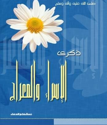 معجزة ليلة الاسراء والمعراج للرسول صلى الله عليه وسلم Saudi_alisraa-03