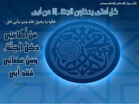 ۩۞ فضل التمسك بالسنة وأهميته في زمن الفتن والشدائد ۞۩ saudi_naby-ta3a0004.