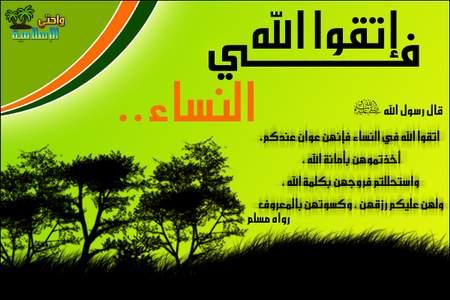 •.¸.•°° بين أنات الزوجات وآهات saudi_zawaj7.jpg