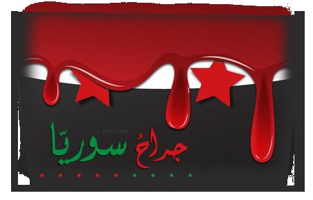 جراحُ سُوريّا »شاركوني الدعاء لاخواننا سوريا hemah_sorya_7ooorah2