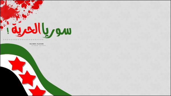 سوريا الحرة خلفية لسطح المكتب tatwer_5LFIEA-NM.png