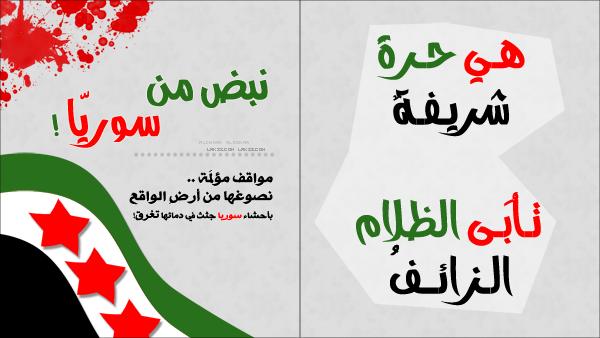 كتيب نبض سوريا tatwer_ketaaaaa1.png