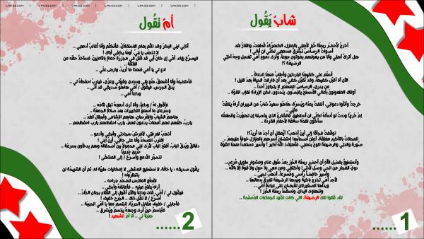 كتيب نبض سوريا tatwer_ketaaaaa2.png