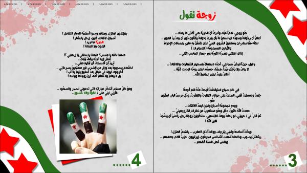 كتيب نبض سوريا tatwer_ketaaaaa3.png