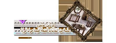 °• نقاشات ممتعة حول المرآيا ) 4 ( إطارات خشبية و رسومات° • ae_3.png