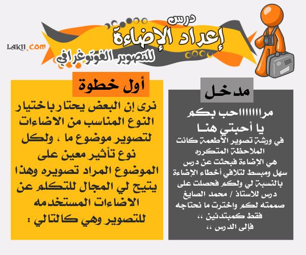 Image result for منتديات فن التصوير