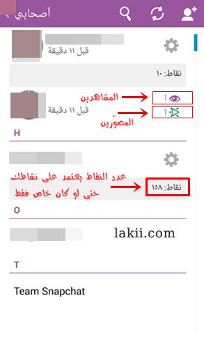 تحميل  وشرح برنامج الاسناب شات في السودان