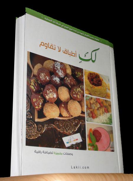 كتاب الطبخ الجديد  Lakii_cookbook3