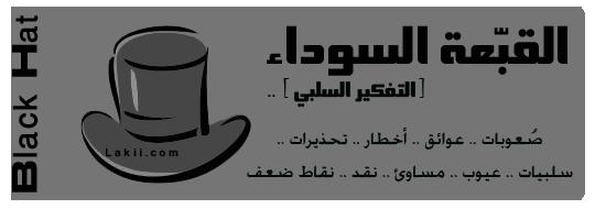 القُبّعات السِّت rawaee3_Black-hat.pn
