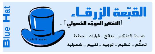 القُبّعات السِّت rawaee3_Blue-hat.png