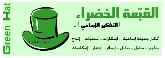 القُبّعات السِّت rawaee3_Green-hat.pn
